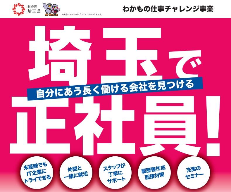 埼玉県わかもの正社員チャレンジ事業