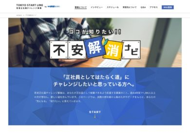 東京しごとセンター若者正社員チャレンジ事業