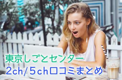 東京しごとセンターの2ch/5ch口コミ評判まとめ