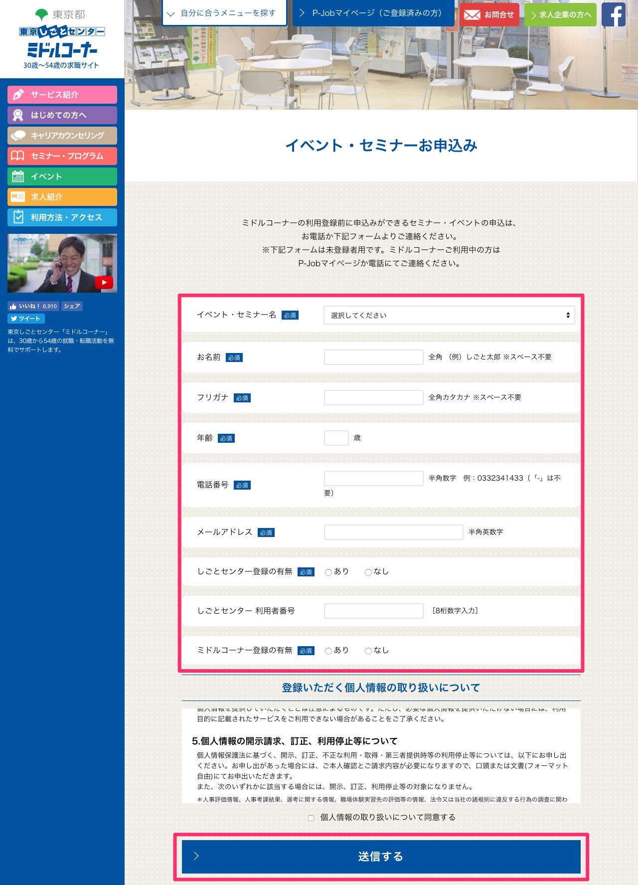 登録フォームに必要事項を入力して登録しましょう。