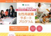 女性しごと応援テラス・東京しごとセンターの登録後の流れ、面談する場所、料金などこれさえ読めばすべて分かる完全マニュアル