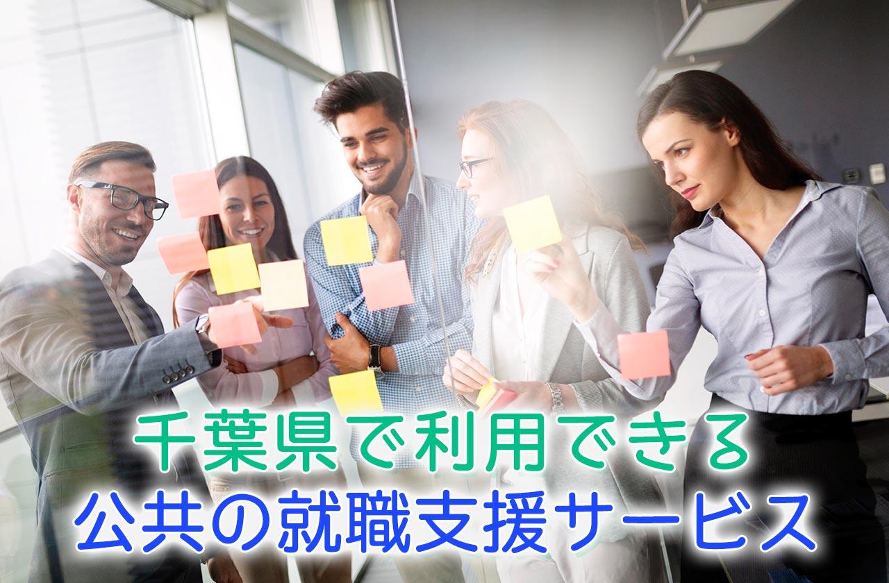 千葉県で利用できる公共の就職支援サービス