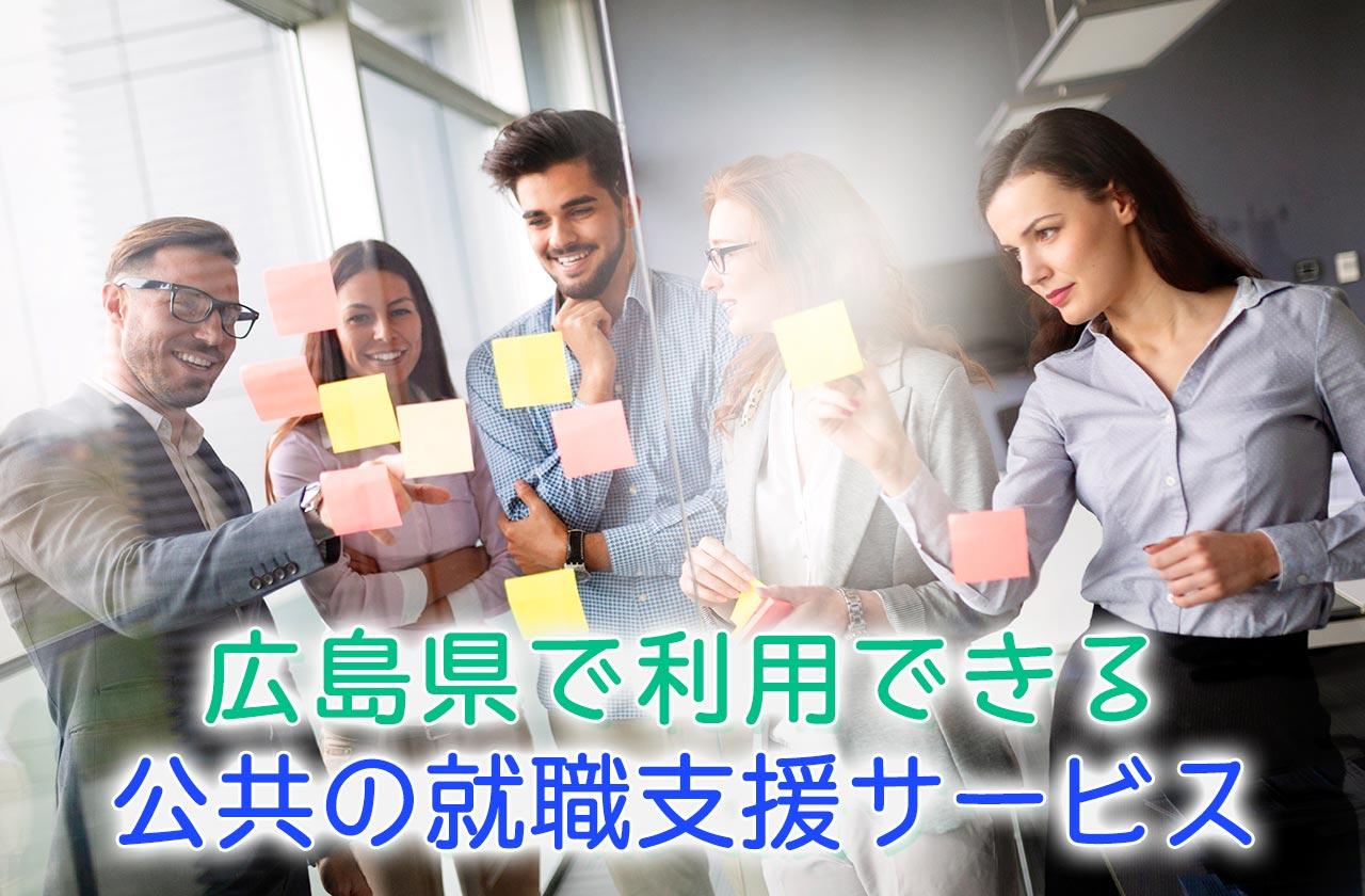広島県で利用できる公共の就職支援サービス