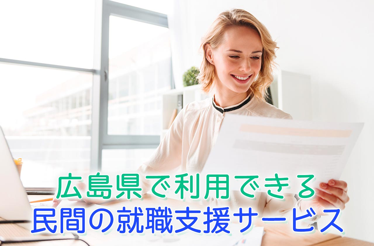 広島県で利用できる民間の就職支援サービス