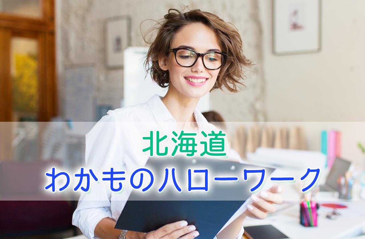 北海道(札幌)わかものハローワークを使って就職活動を成功させる全知識