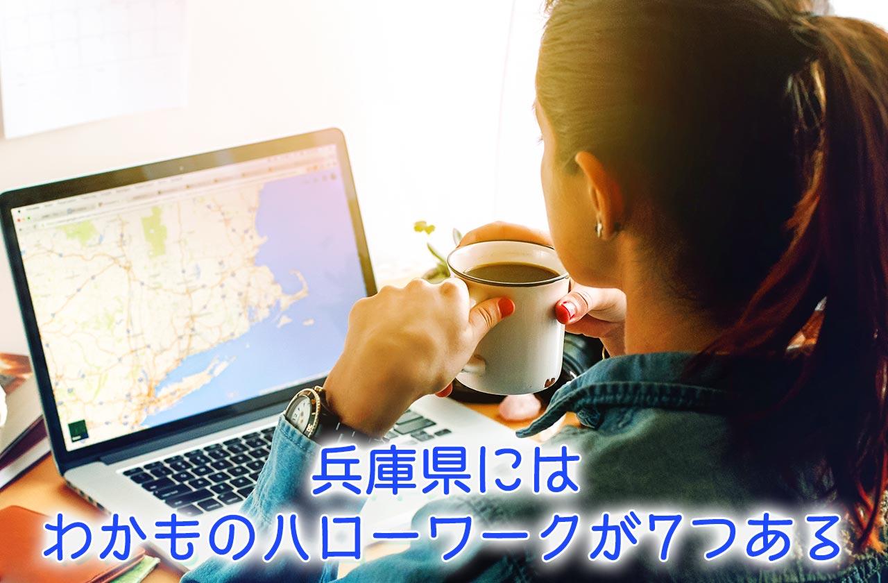 兵庫県にはわかものハローワーク関連施設が7つある
