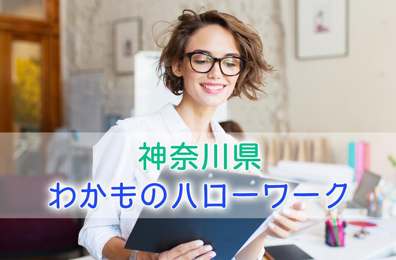 横浜わかものハローワークを使って就職活動を成功させる全知識