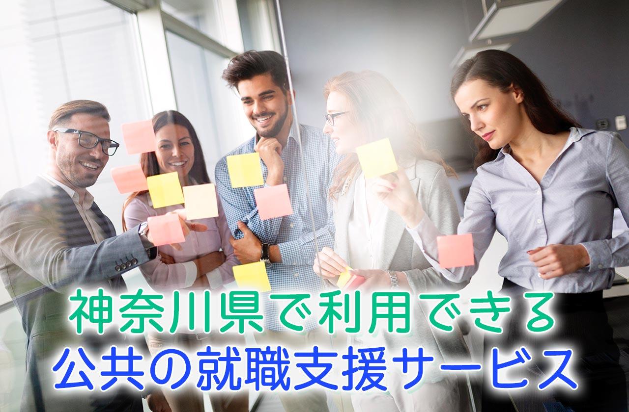 神奈川県で利用できる公共の就職支援サービス