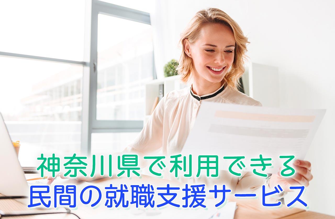 神奈川県で利用できる民間の就職支援サービス