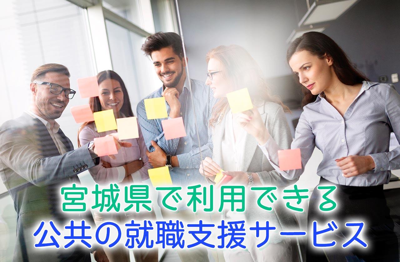 宮城県で利用できる公共の就職支援サービス