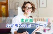 東京(新宿・渋谷・池袋・立川)わかものハローワークを使って就職活動を成功させる全知識