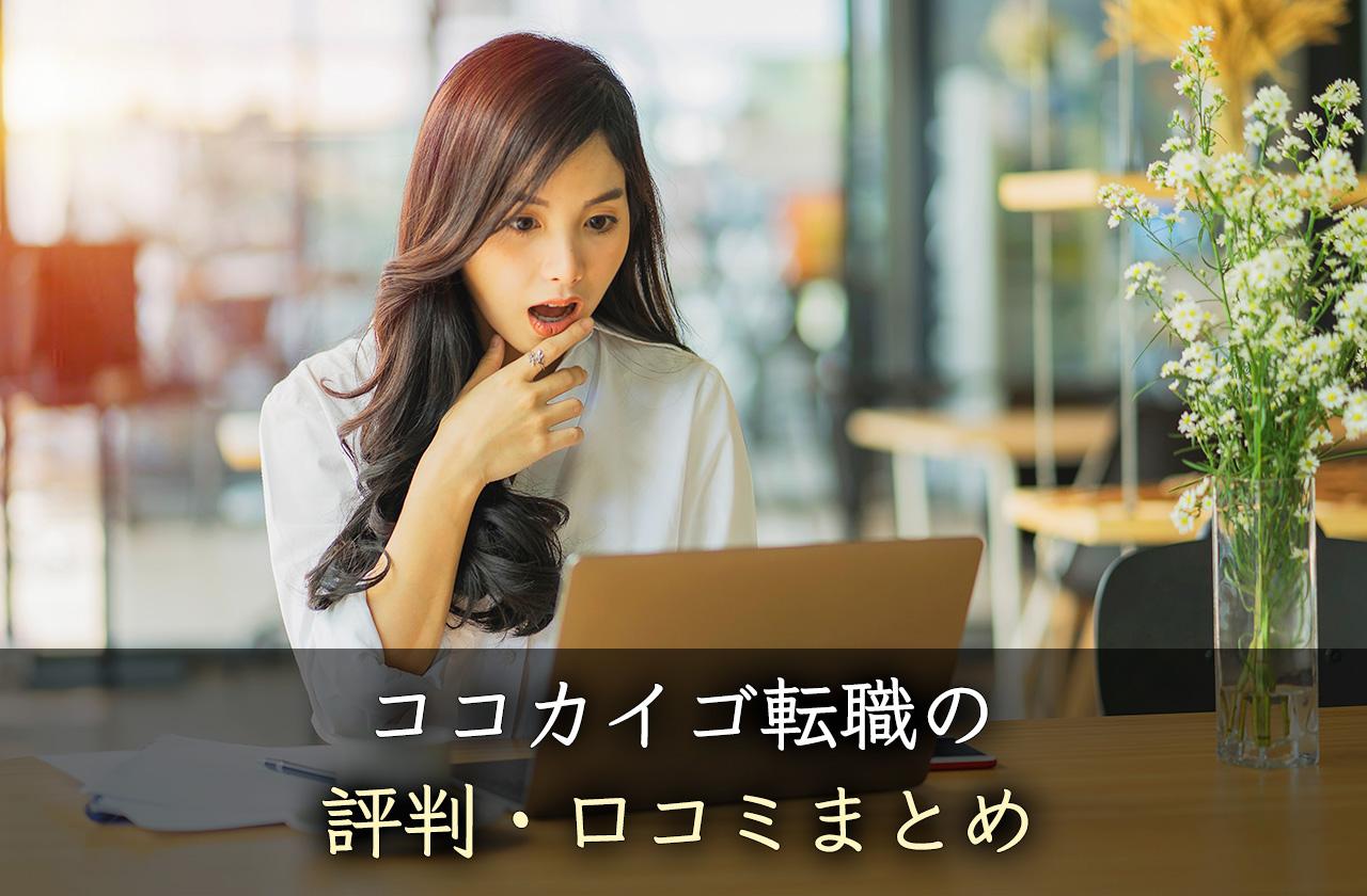ココカイゴ転職の評判・口コミまとめ